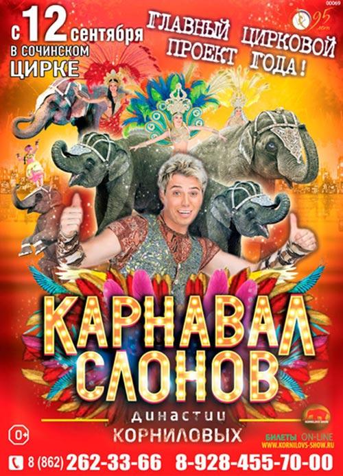 «Индийские слоны» династии Корниловых вернулись в Сочи