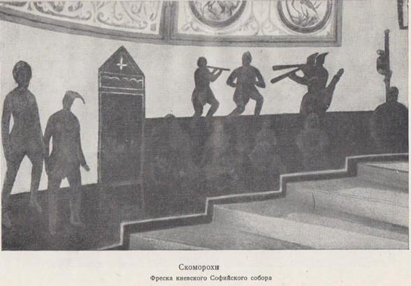 Скоморохи. Фреска киевского Софийского собора