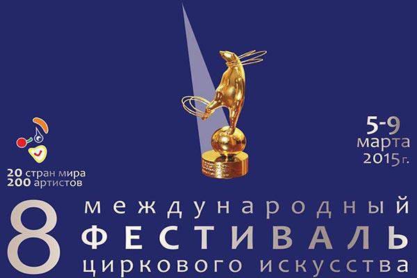 8-й Международный фестиваль циркового искусства в Ижевске