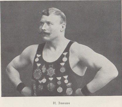 И. Заикин