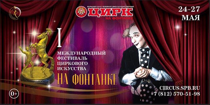 Санкт-Петербургский цирк готов к проведению циркового фестиваля