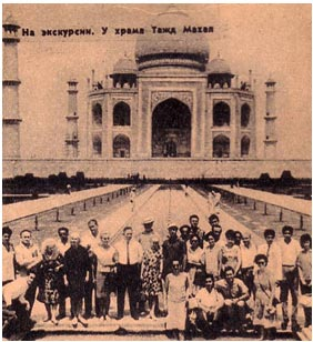 Артисты Советского цирка в Индии. На экскурсии У храма Тадж Махал