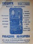Афиша Рабадана Абакарова.jpg