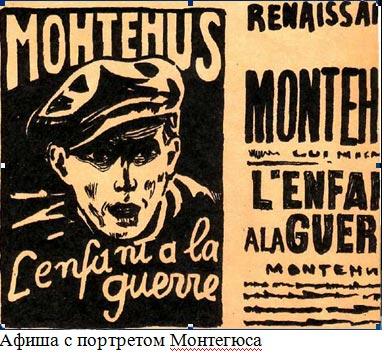 Афиша с портретом Гастона Монтегюса