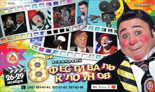 8-ой Всемирный фестиваль клоунов