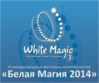 """С 13 по 15 сентября в Перми 3-ий Международный фестиваль """"Белая магия - 2014""""."""