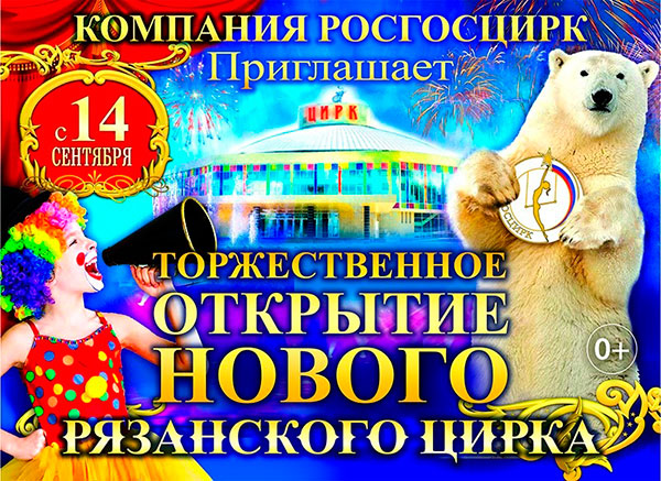 Рязанский цирк откроется 14 сентября