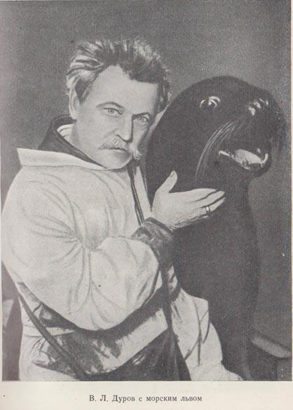 В.Л. Дуров с морским львом