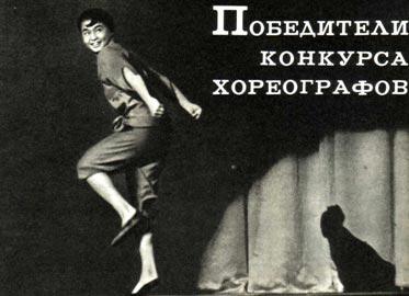 Танец «Рикша» в исполнении А. ИРСАЛИЕВА — учащегося Ленинградского хореографического училища им. А. ВАГАНОВОЙ (1-я премия). Фото Ю. ЗЕНКОВИЧА