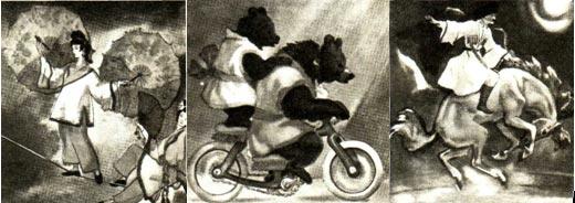 Одна из артисток на рисунке держит два зонта.  Медведи, едущие на велосипеде. Джигит изображен сидящим на коне.