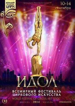 Всемирный фестиваль циркового искусства «ИДОЛ-2014».