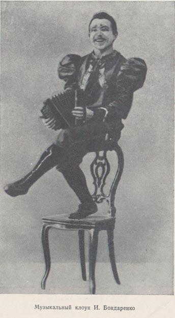 Музыкальный клоун И. Бондаренко