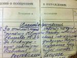 Владимир Данилович Шконда-12.jpg