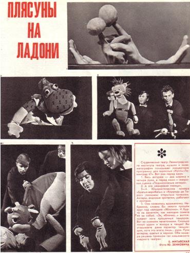 Студенческий театр Ленинградского института театра, музыки и кинематографии показывает концертную программу для взрослых «Куклы-Ленинград 67».