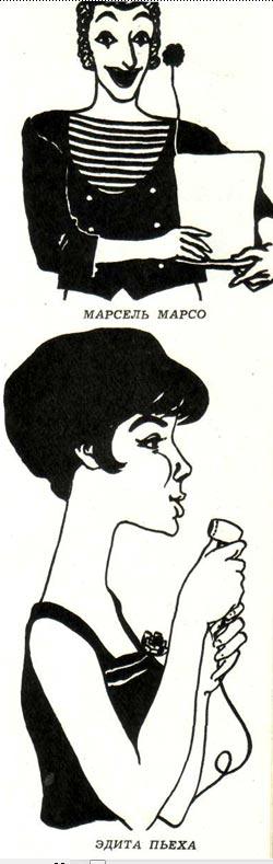 Дружеские шаржи М.Марсо и Э. Пьехи