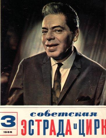 На первой странице обложки: народный артист РСФСР Аркадий Райкин.