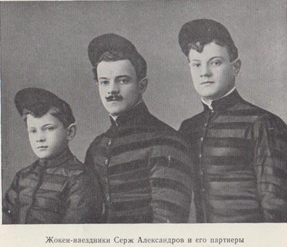 Жокеи-наездники Серж Александров и его партнеры