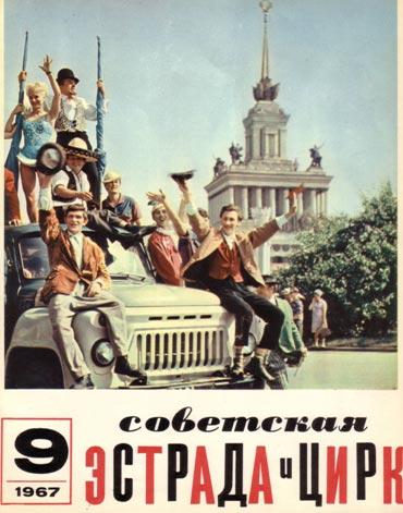 На первой странице обложки журнала Советский цирк. Сентябрь 1967 г.: студенты творческой мастерской клоунских жанров Московского цирка — участники Дня цирка — на ВДНХ. Фото Е. САВАЛОВА