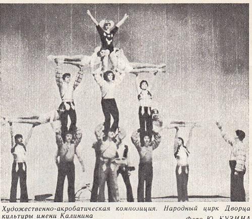 Народный цирк Дворца культуры имени Калинина. Художественно-акробатическая композиция, культуры имени Калинина