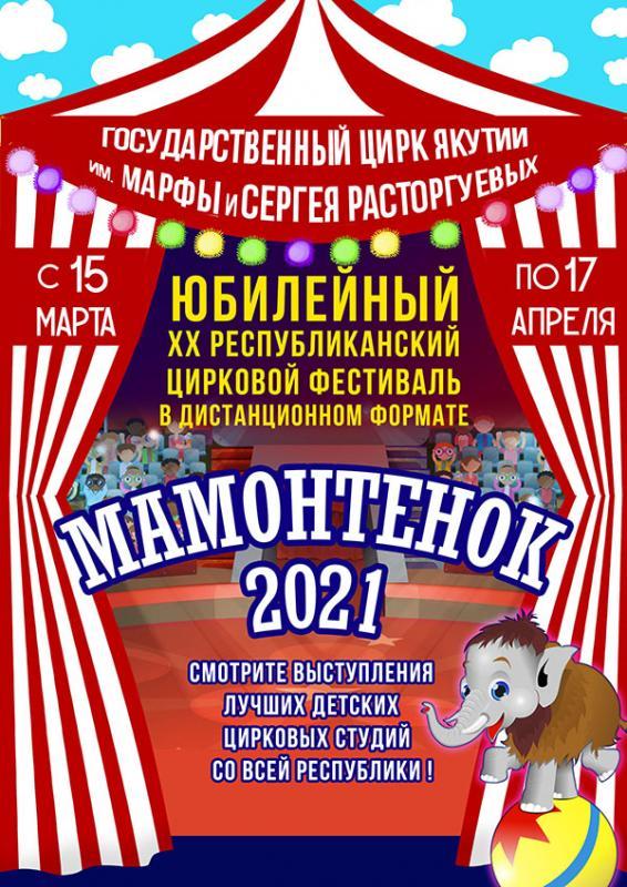 XX республиканский цирковой фестиваль «МАМОНТЕНОК-2021»
