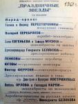 Афиши с  беляковвыми и др. (1).jpg