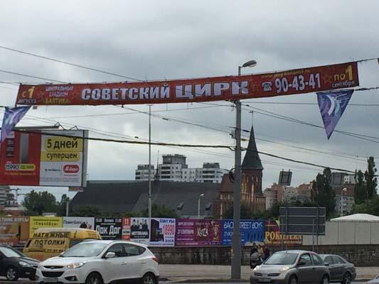 Программа «Советский цирк» компании Олега Кононова «Интерцирк».