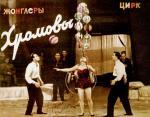 Жонглёры Хромовы 1957-2-веб.jpg