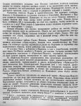 Записки Сосина -4 (2).jpg