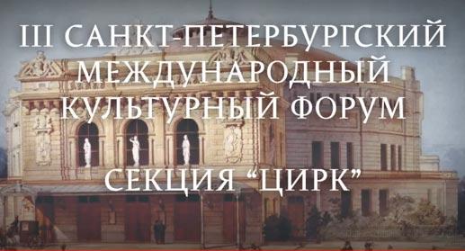В Петербурге стартует III Международный культурный форум