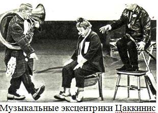 Музыкальные эксцентрики Цаккинис