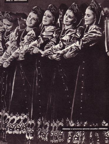 Ансамбль «Березка». Обложка  журнала Советский цирк. Май 1967 г. рисунок ПАВЛА ПАШКОВА