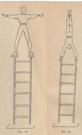 Балансирование на вольностоящей лестнице