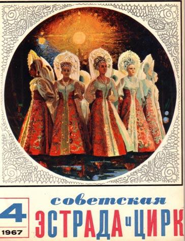 На первой странице обложки журнала Советский цирк. Апрель 1967 г: сцена из представления «Цирк на льду» — «Течет Волга».