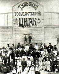 Тульский цирк в начале 30-х годов