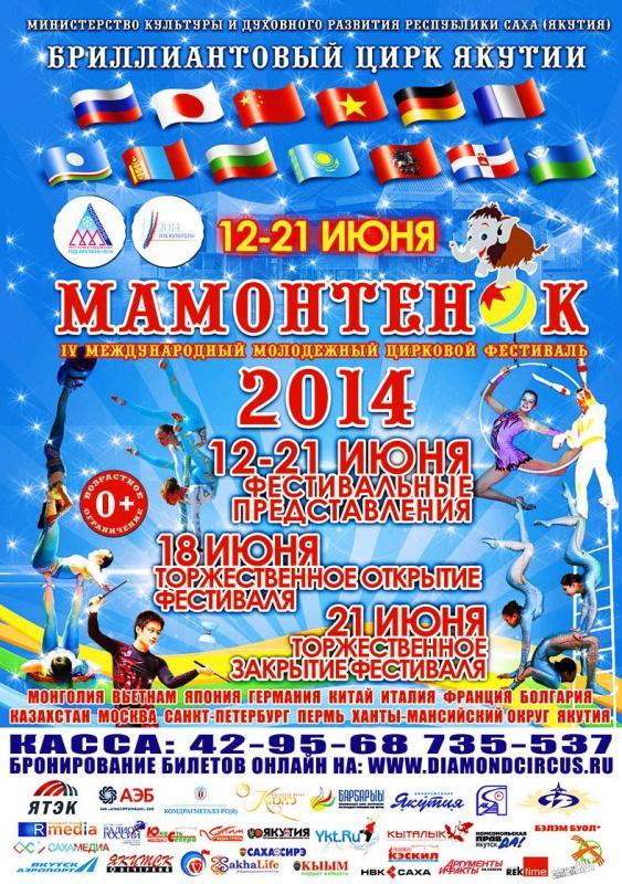 IV Международный детский цирковой фестиваль «Мамонтенок - 2014».