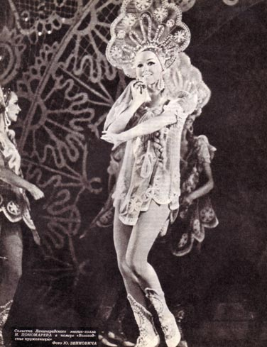 Солистка Ленинградского мюзик-холла Н. Пономарева в номере «Вологодские кружевницы» Журнал Советская эстрада и цирк. Сентябрь 1968 г.