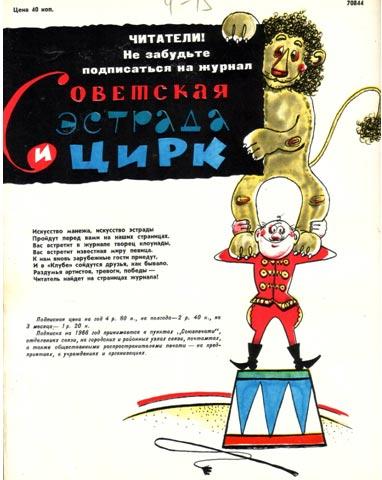 Рисунок Ю. КЛЕПАЦКОГО. Обложки. Журнал Советский цирк. Июль 1965