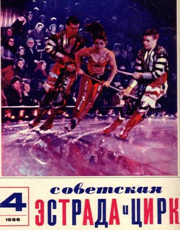 Сценка «Погоня» из представления «Цирк на льду». Исполнители — Н. Костромичева, В. Редин, В. Яковлев