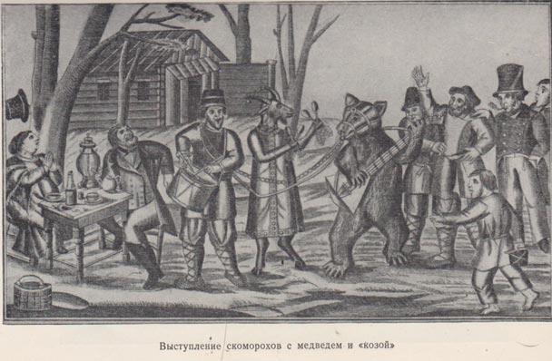 """Выступление скоморохов с медведем и """"козой"""""""