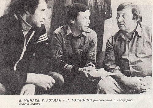 МИНАЕВ, Г. РОТМАН и П. ТОЛДОНОВ рассуждают о специфике своего жанра.