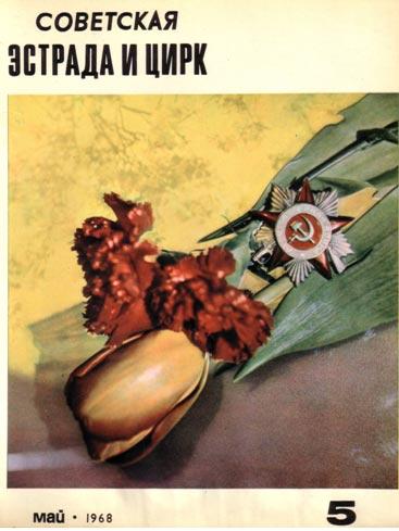 Обложка. Журнал Советский цирк. Май 1968 г.