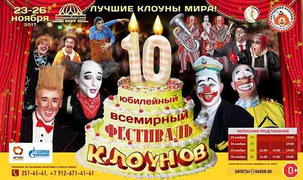 В Екатеринбурге пройдет X Всемирный фестиваль клоуно