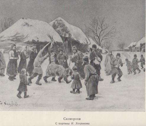 Скоромохи с картины Н. Хохрякова