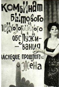 Артистка Е. РЫСИНА в роли хозяйки комбината