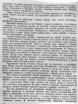 Записки СОСИНА-2.jpg