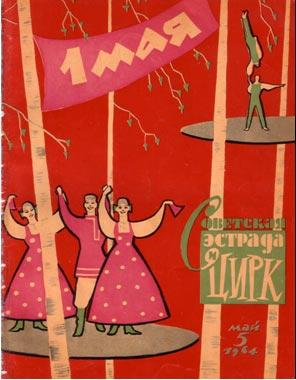 Обложка. Журнал Советский цирк. Май 1964 г.