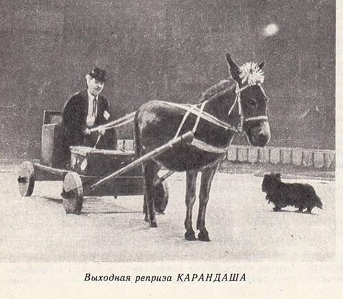 Выходная реприза КАРАНДАША