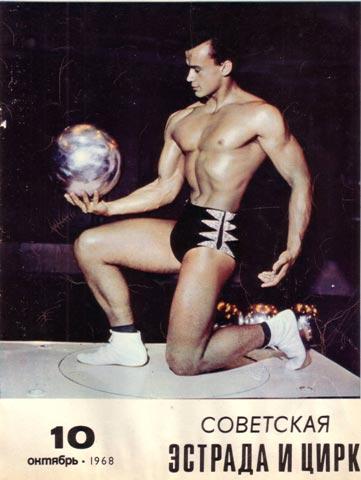 Выпускник Государственного училища циркового и эстрадного искусств Борис ВЯТКИН