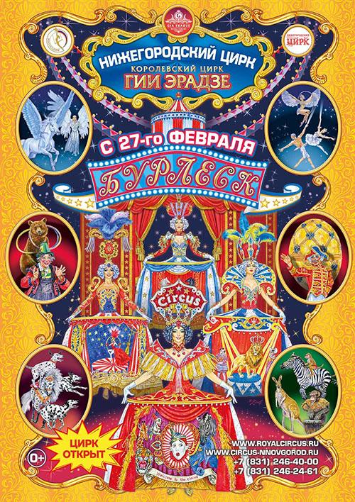 После почти года перерыва Нижегородский цирк вновь открывает свои двери