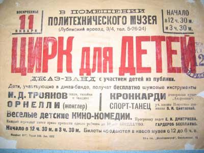 Плакат из Политехнического музея.Цирк для детей